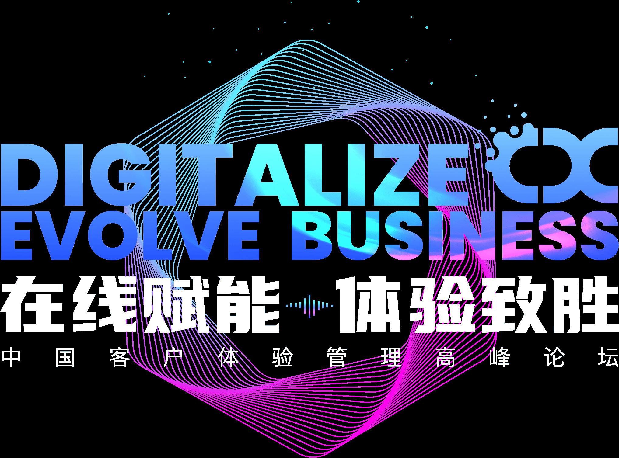 线上峰会logo